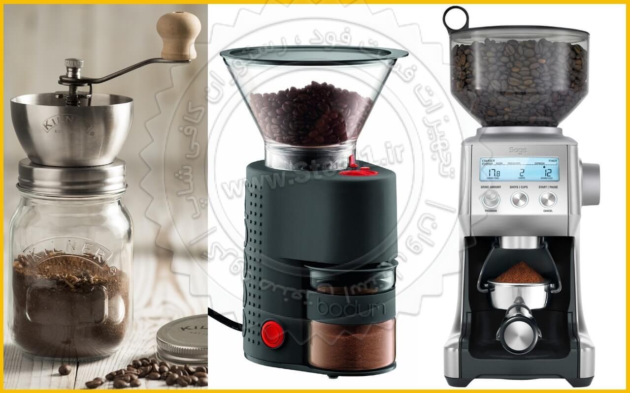 آسیاب قهوه خانگی، نیمه صنعتی و صنعتی