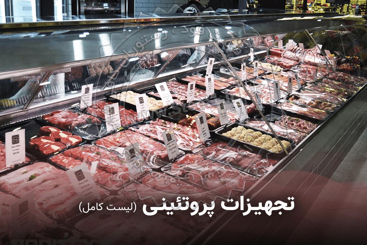 butcher equipment meat تجهیزات مغازه فروشگاه دکور سوپر پروتئینی